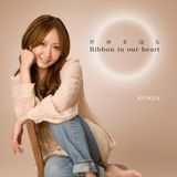 KOKIA/世界を包む Ribbon in our heart.jpg